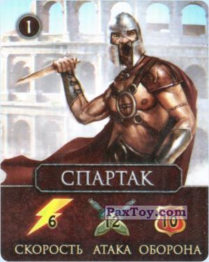 PaxToy.com - 1 СПАРТАК из Cheetos: Гладиаторы
