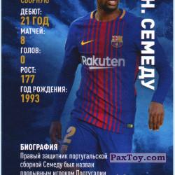 PaxToy 10 Нелсон Семеду