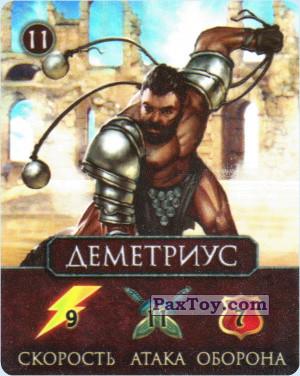 PaxToy.com - 11 ДЕМИТРИУС из Cheetos: Гладиаторы