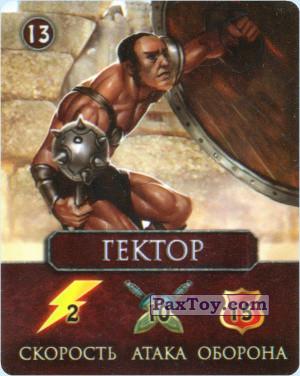 PaxToy.com - 13 ГЕКТОР из Cheetos: Гладиаторы