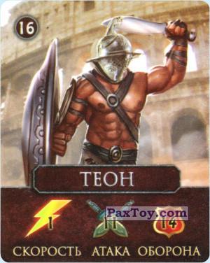 PaxToy.com - 16 ТЕОН из Cheetos: Гладиаторы