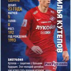 PaxToy 20 Илья Кутепов