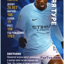 PaxToy 25 Яя Туре