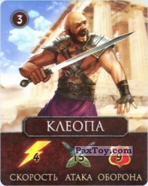 PaxToy.com - 3 КЛЕОПА из Cheetos: Гладиаторы