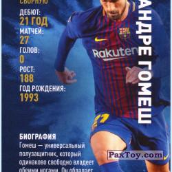 PaxToy 32 Андре Гомеш