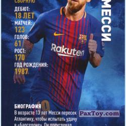 PaxToy 38 Леонель Месси