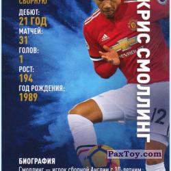 PaxToy 44 Крис Смоллинг