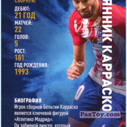PaxToy 45 Янник Карраско