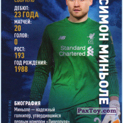 PaxToy 46 Симон Миньоле