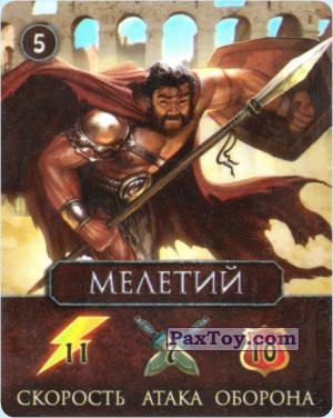 PaxToy.com - 5 МЕЛЕТИЙ из Cheetos: Гладиаторы