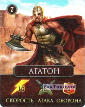 PaxToy.com - 7 АГАТОН из Cheetos: Гладиаторы