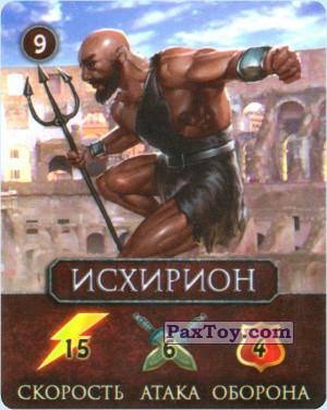 PaxToy.com - 9 ИСХИРИОН из Cheetos: Гладиаторы