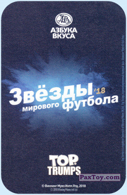 PaxToy.com - Карточка 27 Месут Озил (Сторна-back) из Азбука вкуса: Звезды мирового футбола '18 Top Trumps