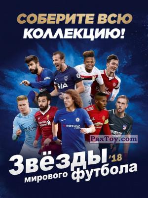 PaxToy Азбука вкуса: Звезды мирового футбола '18 Top Trumps