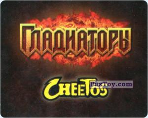 PaxToy.com - 1 СПАРТАК (Сторна-back) из Cheetos: Гладиаторы