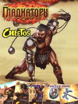 PaxToy Cheetos: Гладиаторы
