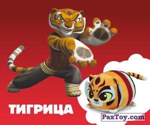 PaxToy.com - 02 ТИГРИЦА игрушка из Billa: Мягкие Герои Dreamworks