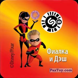 PaxToy.com - 03 Фиалка и Дэш (прилипалка) из Растишка: Суперсемейка 2