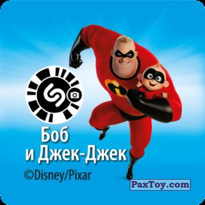 PaxToy.com - 04 Боб и Джек-Джек (прилипалка) из Растишка: Суперсемейка 2