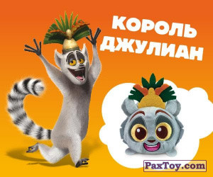 PaxToy.com - 05 КОРОЛЬ ДЖУЛИАН игрушка из Billa: Мягкие Герои Dreamworks