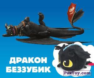 PaxToy.com - 06 ДРАКОН БЕЗЗУБИК игрушка из Billa: Мягкие Герои Dreamworks