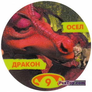 PaxToy.com - 09 ДРАКОН ОСЕЛ из Cheetos: Shrek 1 (2003)