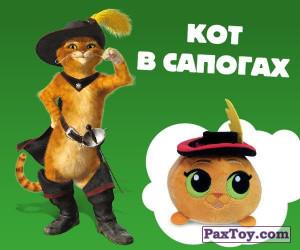 PaxToy.com - 09 КОТ В САПОГАХ игрушка из Billa: Мягкие Герои Dreamworks