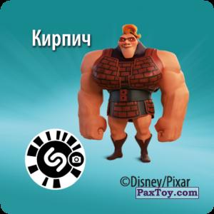 PaxToy.com - 10 Кирпич (прилипалка) из Растишка: Суперсемейка 2