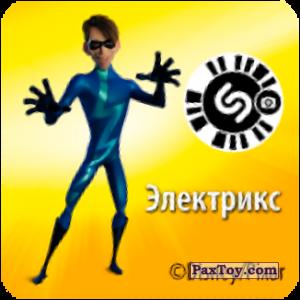 PaxToy.com - 11 Электрикс (прилипалка) из Растишка: Суперсемейка 2