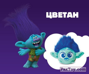 PaxToy.com - 12 ЦВЕТАН игрушка из Billa: Мягкие Герои Dreamworks