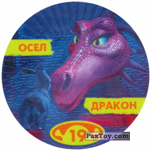 PaxToy.com - 19 ОСЕЛ ДРАКОН из Cheetos: Shrek 1 (2003)