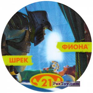 PaxToy.com - 21 ШРЕК ФИОНА из Cheetos: Shrek 1 (2003)