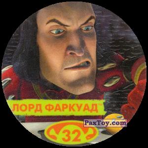 PaxToy.com - 32 ЛОРД ФАРКУАД из Cheetos: Shrek 1 (2003)