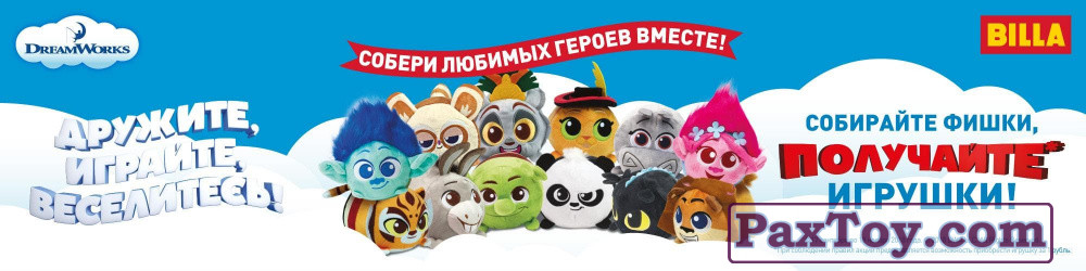 PaxToy Billa 2018 Мягкие Герои Dreamworks Картинка
