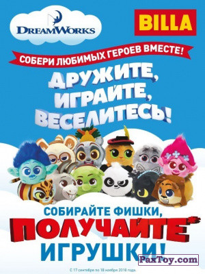 PaxToy Billa 2018   Мягкие Герои Dreamworks logo tax