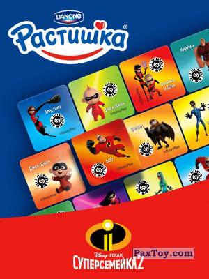 PaxToy Растишка: Суперсемейка 2