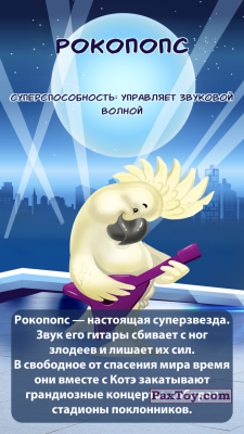 PaxToy.com - 07 Рокопопс (Сторна-back) из Дикси: Веселые прилипалы 4