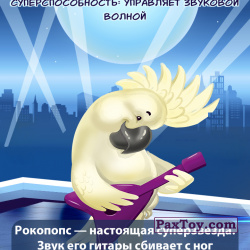 PaxToy 07 Рокопопс (Карта прилипалы 4)