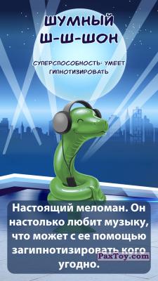 PaxToy.com - 10 Шумный ш-ш-шон (Сторна-back) из Дикси: Веселые прилипалы 4