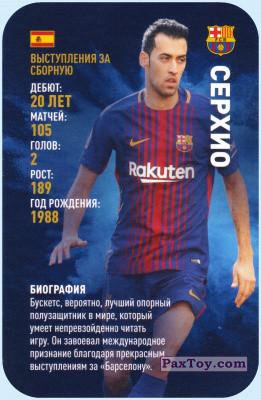 PaxToy.com - 73 Серхио Бускетс из Азбука вкуса: Звезды мирового футбола '18 Top Trumps