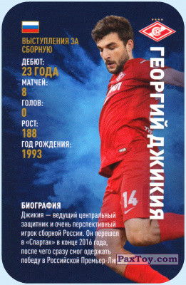 PaxToy.com - 82 Георгий Джикия из Азбука вкуса: Звезды мирового футбола '18 Top Trumps