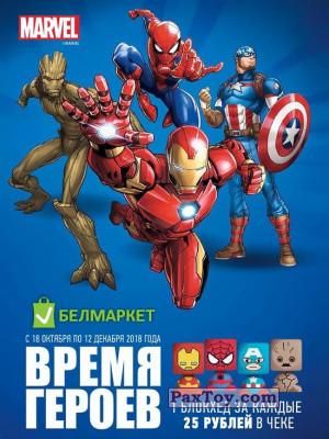 PaxToy Белмаркет: Время героев (Blokhedz)