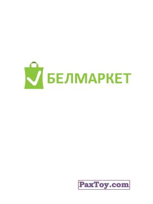 PaxToy Белмаркет logo tax