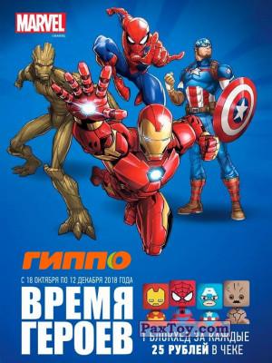 PaxToy Гиппо: Время героев (Blokhedz)