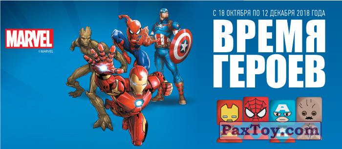 PaxToy Белмаркет 2018 Время героев Постер