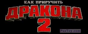 PaxToy Choco Balls   Как приручить дракона 2 #01