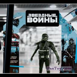 PaxToy Магнит   Звездные войны   13