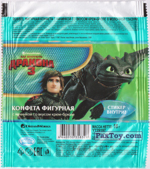 PaxToy.com - 01 Toothless (Сторна-back) из