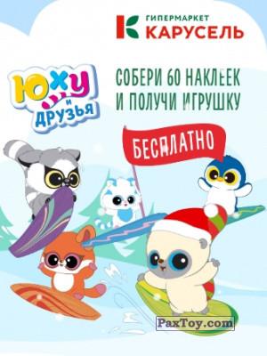 PaxToy Карусель   Юху и Друзья logo tax