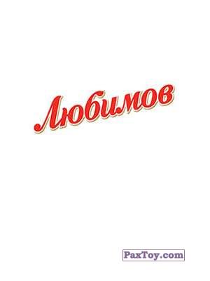 PaxToy Любимов logo tax